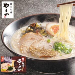 【ふるさと納税】TY1201 やまや 博多長浜ラーメン 10食入(5食入×2箱)