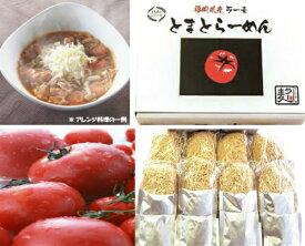【ふるさと納税】CA0801 福岡県産ラー麦 とまとらーめん(120g×8食入)