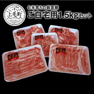 【ふるさと納税】FN0902 お米育ちの錦雲豚 ご自宅用1.5kgセット