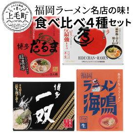 【ふるさと納税】ご当地ラーメン KNS0102 福岡ラーメン名店の味!食べ比べ4種セット