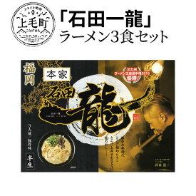【ふるさと納税】KNS0502 「石田一龍」ラーメン3食セット