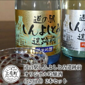 【ふるさと納税】K03002 道の駅しんよしとみ遺跡前 オリジナル吟醸酒(720ml)2本セット