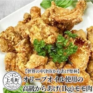 【ふるさと納税】KH1501 【世界の中津侍からあげ聖林】オリーブオイル使用の高級からあげ(1kg)モモ肉