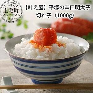 【ふるさと納税】【叶え屋】平塚の辛口明太子切れ子(1000g)KHM1003