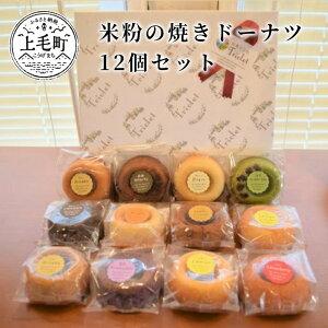 【ふるさと納税】KT0902 米粉の焼きドーナツ12個セット