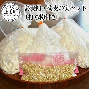 【ふるさと納税】SS0202 そば処 白水 蕎麦粉・蕎麦の実セット(打ち粉付き) 蕎麦粉500g×2袋、蕎麦の実100g×1袋