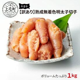 【ふるさと納税】TY1502【訳あり】やまや 熟成無着色明太子切子1kg