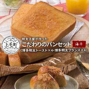 【ふるさと納税】TKS1302 海千 明太子屋がこだわった パンセット(トースト4枚・フランスパン4本)