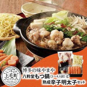 【ふるさと納税】TY1301 博多の味やまや 八粋堂もつ鍋(3〜4人前)と熟成辛子明太子セット
