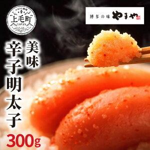 【ふるさと納税】TY0401 博多の味やまや 美味 辛子明太子 300g