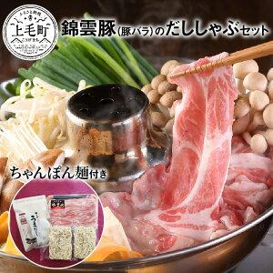 【ふるさと納税】T04502 錦雲豚(豚バラ)のだししゃぶセット(ちゃんぽん麺付き)