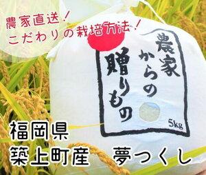 【ふるさと納税】【令和3年産予約受付】07-42 ひかりファームの夢つくし4kg