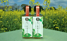 【ふるさと納税】20-01純国産 えごま油(90g)2本