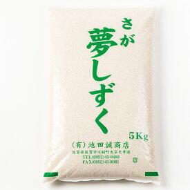 【ふるさと納税】A−007a.【新米】佐賀県産夢しずく5kg