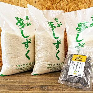 【ふるさと納税】E−105.佐賀県産夢しずく&自社栽培原料の黒豆グラッセ