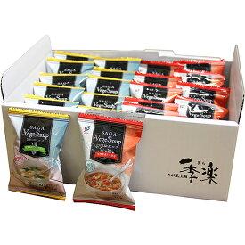 【ふるさと納税】C−179.ベジスープ 30食セット