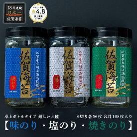 【ふるさと納税】A−002.漁協推奨佐賀海苔3本セット