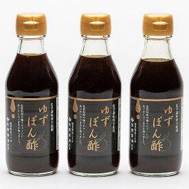 【ふるさと納税】A−035.富士町産 ゆずポン酢3本セット