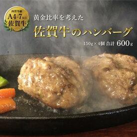 【ふるさと納税】A−076.佐賀牛を使った贅沢ハンバーグ4個