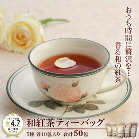 【ふるさと納税】C−226.和紅茶ティーバッグ飲み比べセット