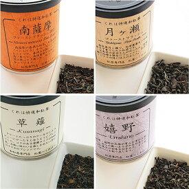 【ふるさと納税】C−260.和紅茶の産地応援!人気の和紅茶リーフセット