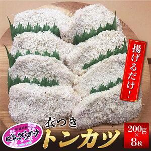 【ふるさと納税】E−016.肥前さくらポーク衣付とんかつ用8枚