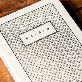 【ふるさと納税】C−104.結婚の紙 milepaper book
