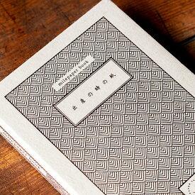 【ふるさと納税】C−105.出産の紙 milepaper book