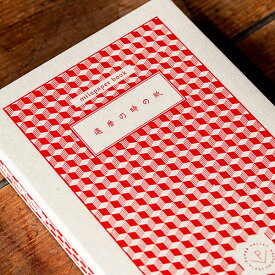 【ふるさと納税】C−106.還暦の紙 milepaper book
