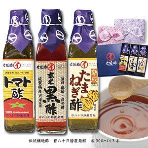 【ふるさと納税】E−071.玄米黒酢 玉ねぎ酢 トマト酢 ギフトセット