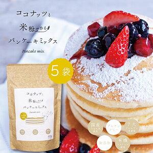 【ふるさと納税】C−255.米粉グルテンフリーパンケーキミックス5袋