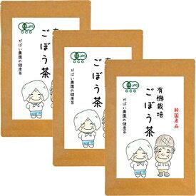 【ふるさと納税】D−139.有機栽培 ごぼう茶(3個セット)