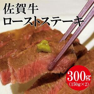 【ふるさと納税】D3−015.佐賀牛の厚切りローストステーキ300g
