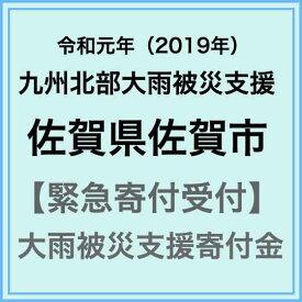【ふるさと納税】【令和元年 大雨災害支援緊急寄附受付】佐賀市災害応援寄附金(返礼品はありません)