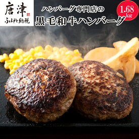 【ふるさと納税】 九州産黒毛和牛ハンバーグ12個 140g×12(1.68kg) 個別真空