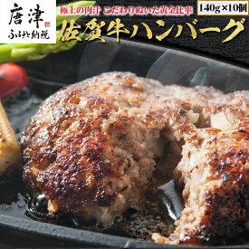 【ふるさと納税】佐賀牛 極上ハンバーグ 140g×10個(合計1.4kg) 煮込み ギフト