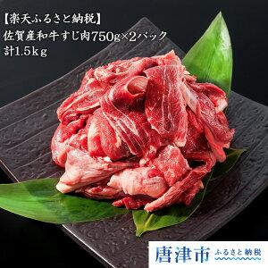 【ふるさと納税】佐賀産和牛コクうま牛すじ肉使える1.5kgを保存に便利2パックに小分けしてお届けします。 牛すじカレー 牛すじ煮込み 和牛 牛肉