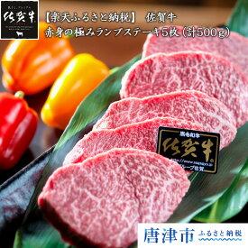 【ふるさと納税】佐賀牛赤身の極みランプステーキ5枚(計500g) 【楽天】