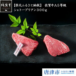 【ふるさと納税】佐賀牛A5等級シャトーブリアン300g 【楽天】