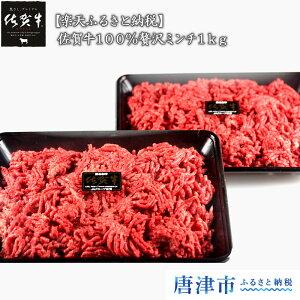 【ふるさと納税】佐賀牛100%ミンチ1kg 和牛 牛肉 小分け ミンチ