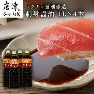 【ふるさと納税】刺身(さしみ)醤油 1L×4本 (合計4L) 唐津のマツキン醤油醸造の刺身醤油