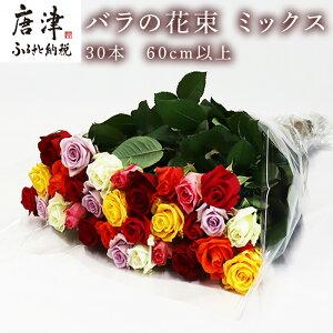 【ふるさと納税】家庭用バラの花束 ミックス30本 60cm以上のものを厳選