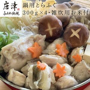 【ふるさと納税】鍋用とらふぐ300g×4・雑炊用お米付