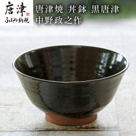 【ふるさと納税】唐津焼 丼鉢 黒唐津 中野政之作