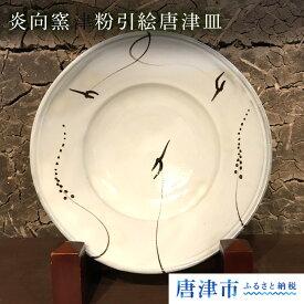 【ふるさと納税】唐津焼 炎向窯 粉引絵唐津皿 NO3