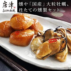 【ふるさと納税】 燻や「国産」大粒 牡蠣、ほたての燻製セット5Pセット