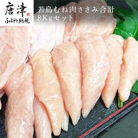 【ふるさと納税】 唐津市産 若鳥むね肉ささみ合計8Kgセット
