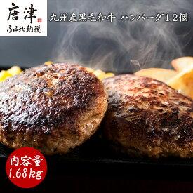 【ふるさと納税】九州産黒毛和牛ハンバーグ12個 140g×12(1.68kg) 個別真空
