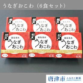 【ふるさと納税】【一粒庵】うなぎおこわ (6食セット)