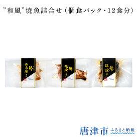 """【楽天ふるさと納税】 """"和風""""焼魚詰合せ(個食パック・12食分)【楽天】"""